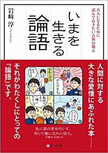 学習院大学文学部の岩崎淳教授が『いまを生きる論語』を発刊 -- 大人になるために読んでおきたい古典の教え