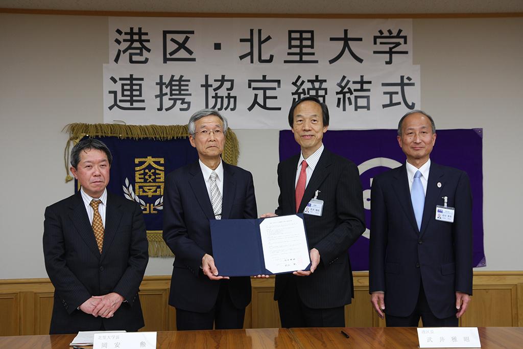 北里大学と港区が地域振興などの分野における連携協力に関する基本協定を締結