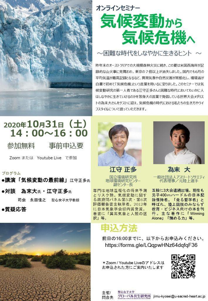 オンラインセミナー「気候変動から気候危機へ」-- 講演「気候変動の最前線」と対談「為末大氏×江守正多氏」聖心女子大学グローバル共生研究所主催 10/31開催