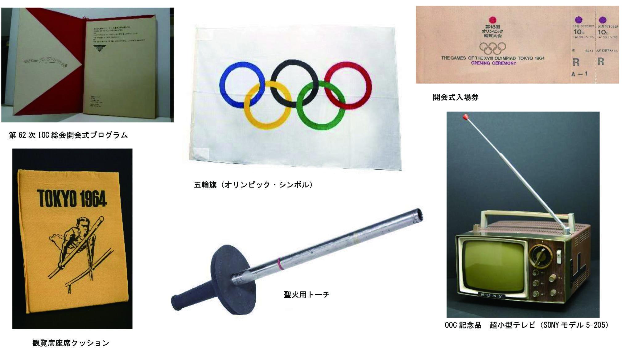 東京2020大会に向けた東洋学園大学の取り組み--''2020年への記録''「新国立競技場建設 定点観測プロジェクト」と''1964年の記憶''「1964年オリンピック東京大会資料」のご紹介