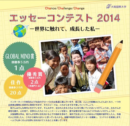 大阪国際大学エッセーコンテスト「─世界に触れて、成長した私─」を開催
