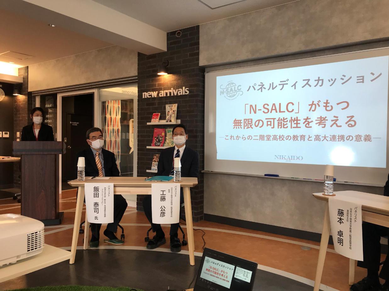 日本女子体育大学附属二階堂高校がグローバル教育の拠点「N-SALC」を開設 ~シンポジウムでは「N-SALC」のもつ無限の可能性について討議。21年度からの新コース制も紹介