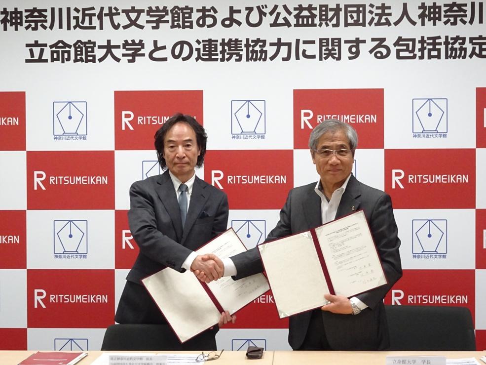 県立神奈川近代文学館および公益財団法人神奈川文学振興会と立命館大学との連携協力に関する包括協定を締結
