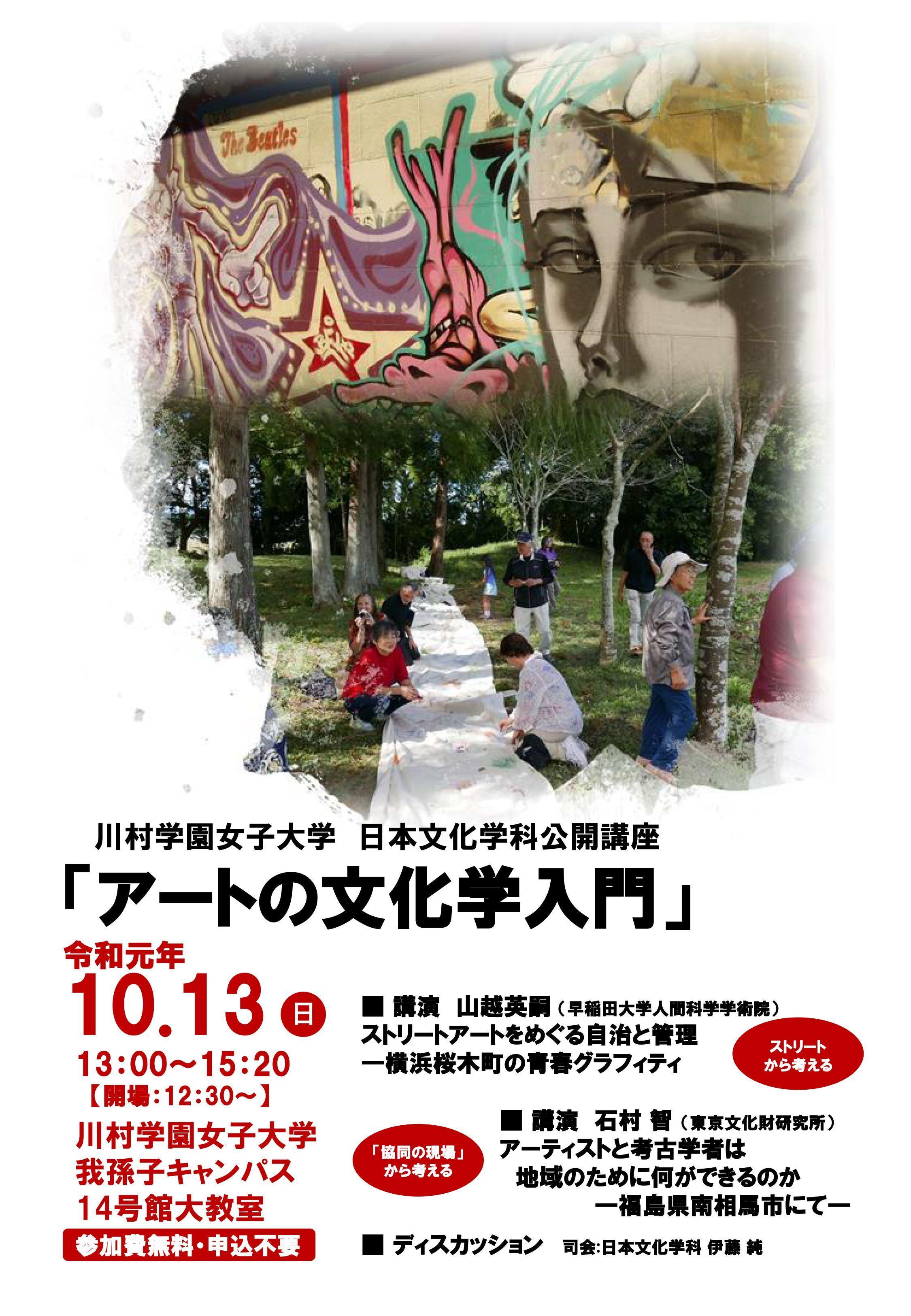 川村学園女子大学 日本文化学科 公開講座「アートの文化学入門」の開催について