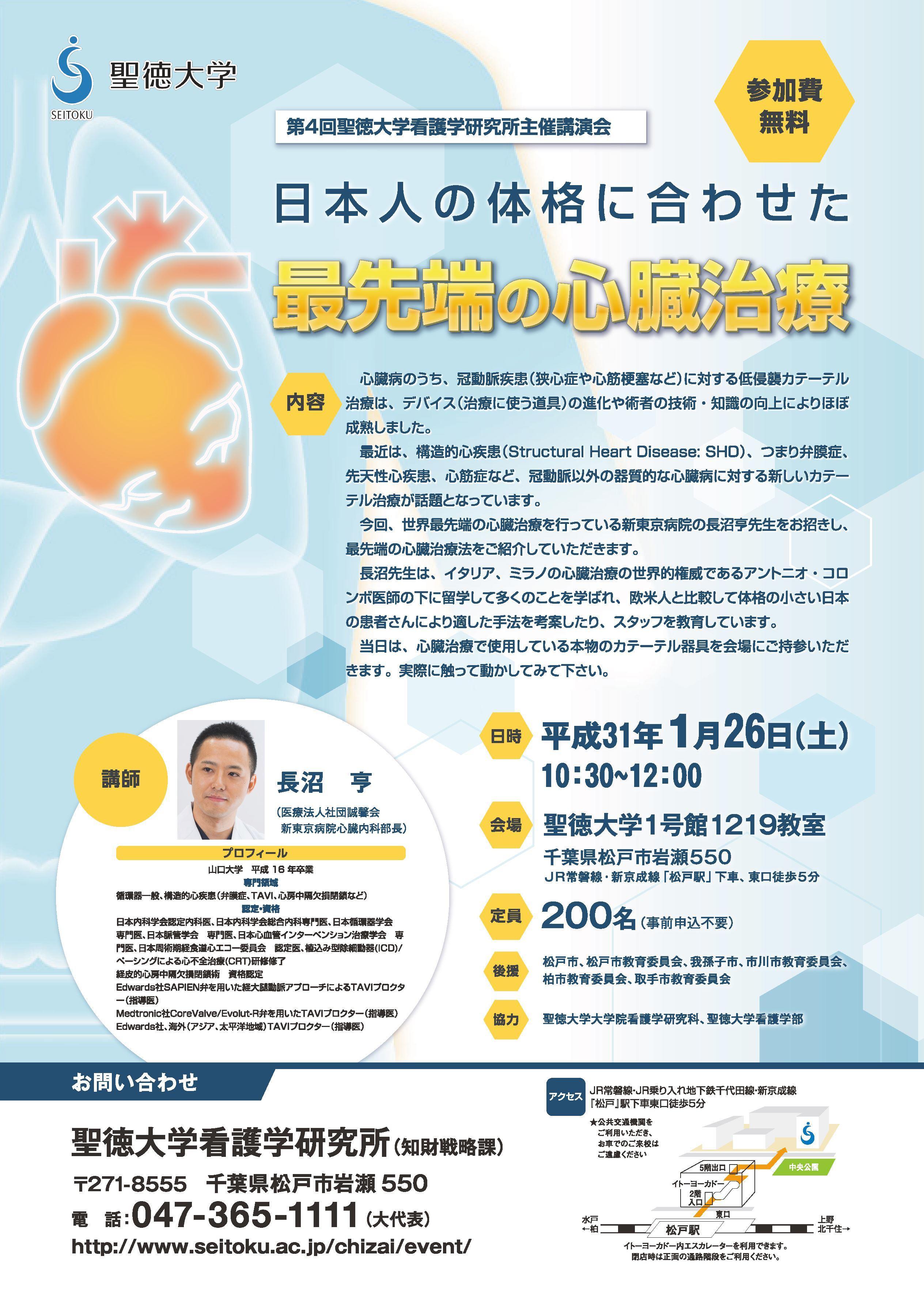 聖徳大学が1月26日に講演会「日本人の体格に合わせた最先端の心臓治療」を開催 -- 新東京病院の長沼亨医師を招請