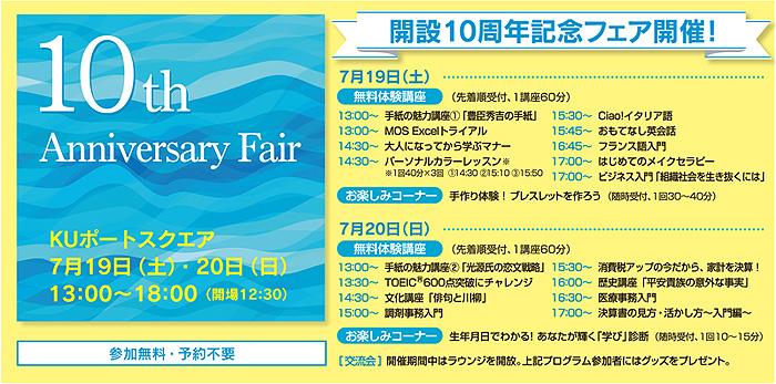 神奈川大学みなとみらいエクステンションセンター(KUポートスクエア)が「開設10周年記念フェア」を開催 ~7/19(土)・20(日)に無料体験講座