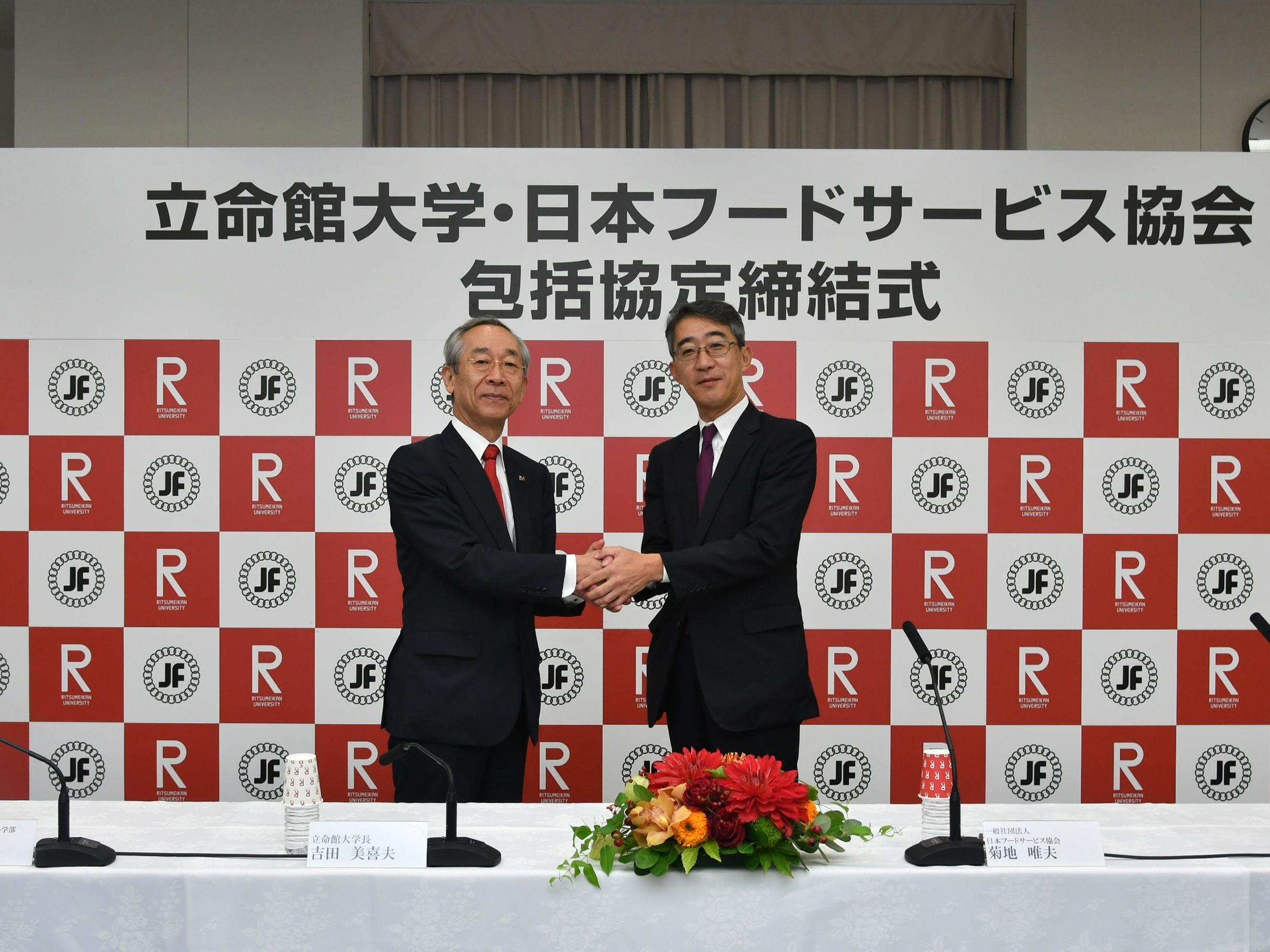【日本初】立命館大学と日本フードサービス協会が教育プログラム実施のための包括協定を締結~「食マネジメント学部」で食を取り巻く多彩な学びを展開~