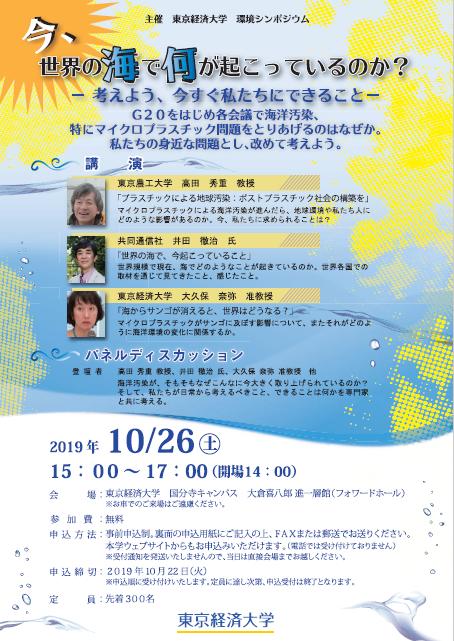 【申込受付中】10月26日(土) 環境シンポジウム「今、世界の海で何が起こっているのか? -- 考えよう、今すぐ私たちにできること --」海洋汚染マイクロプラスチック問題について考える -- 東京経済大学