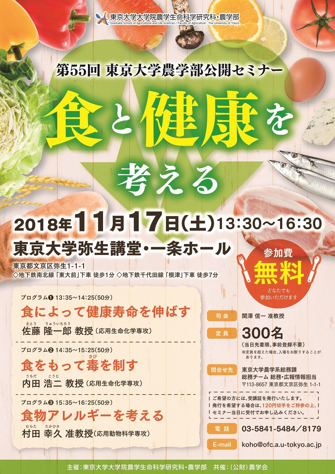 東京大学農学部公開セミナー「食と健康を考える」の開催