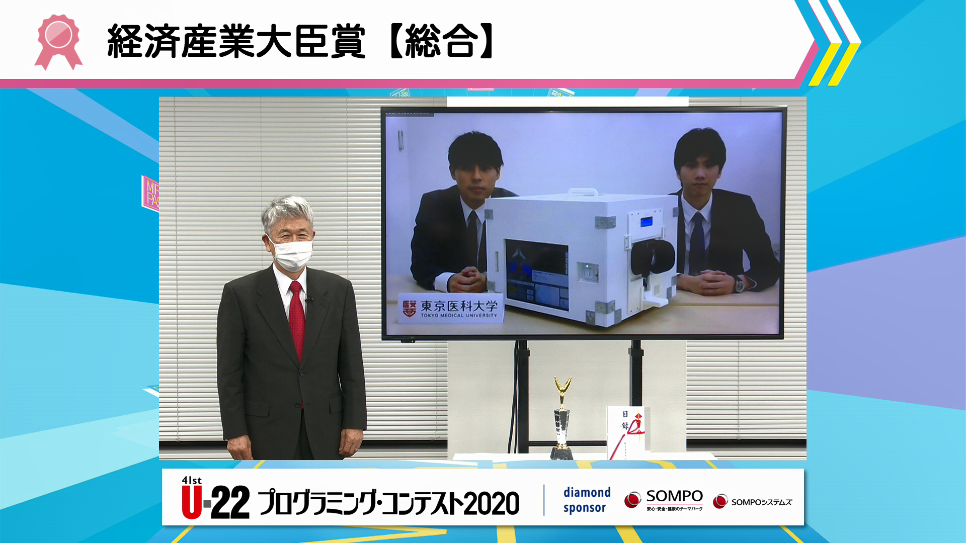 東京医科大学 医学科生が「『U-22 プログラミング・コンテスト2020』で、最高賞の「経済産業大臣賞【総合】」を受賞