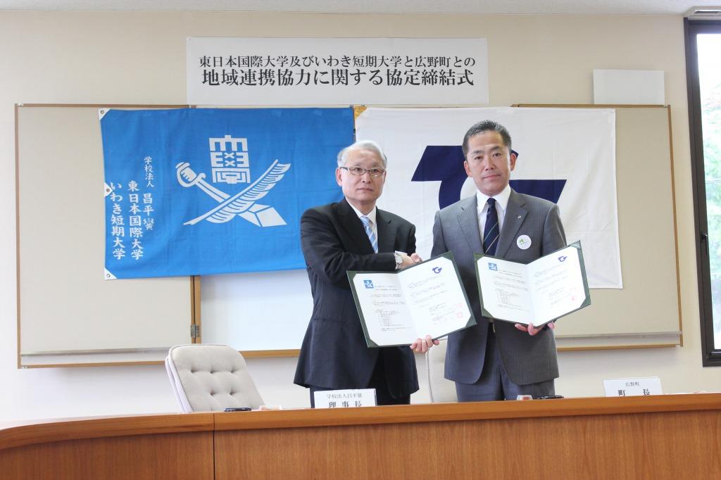 東日本国際大学が福島県双葉郡広野町と地域連携協力に関する「東日本国際大学及びいわき短期大学と広野町との地域連携協力に関する協定書」を締結