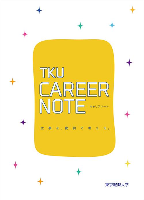 コピーライター出身の教員が執筆! 高校生のためのキャリアガイド「TKU CAREER NOTE」発刊――東京経済大学