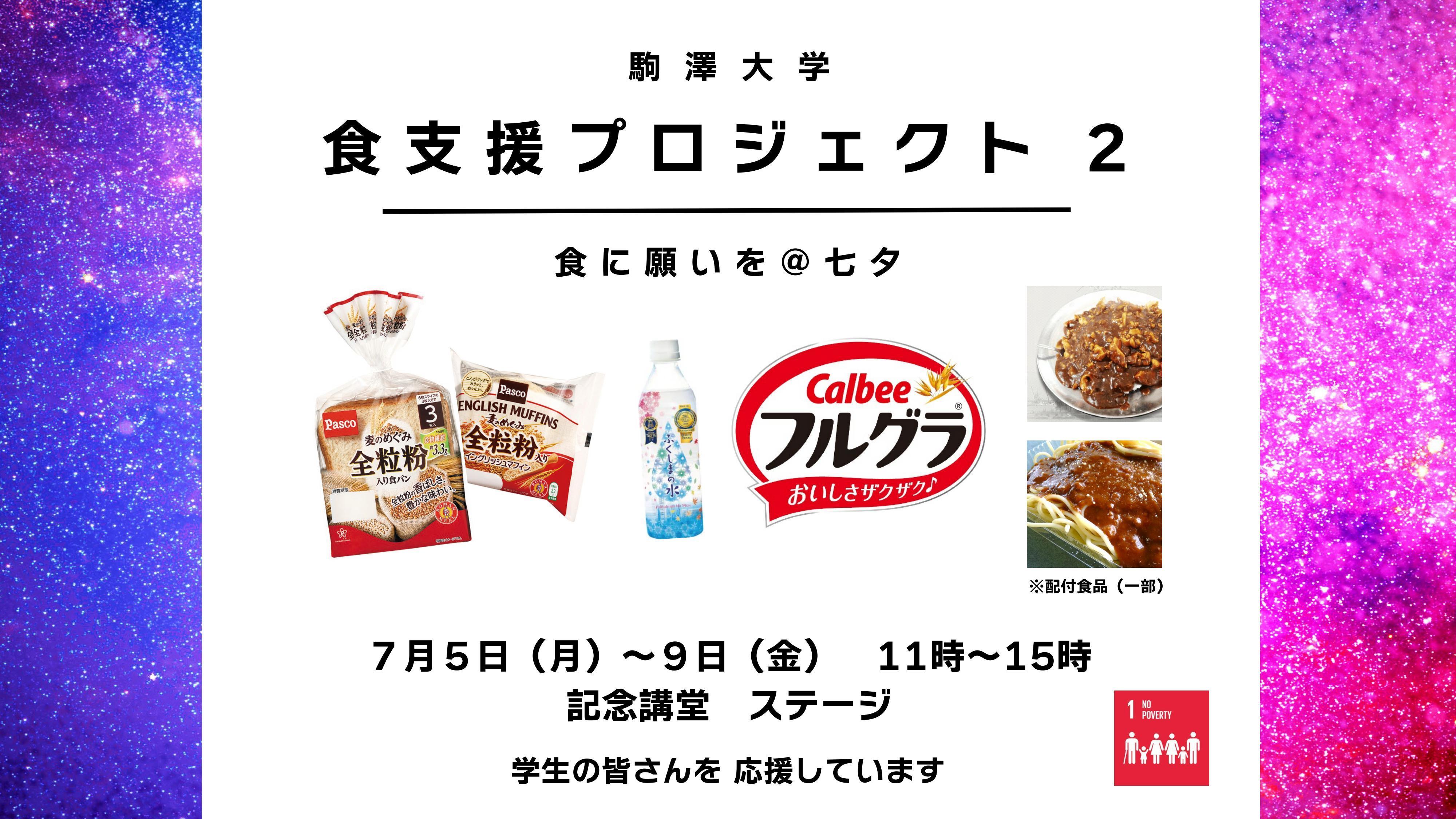 駒澤大学が7月5日~9日まで学生への食支援プロジェクト第2弾「食に願いを@七夕」を実施 -- 複数企業・団体と連携