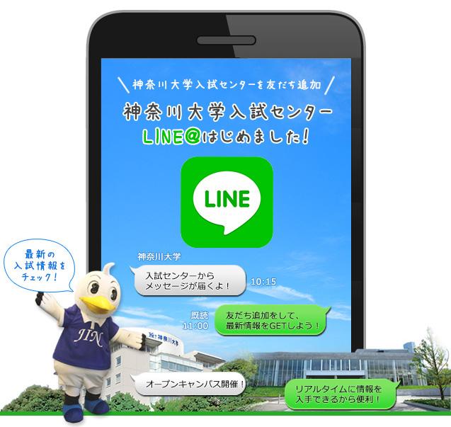 神奈川大学入試センターが受験生向けの公式LINE@を開始