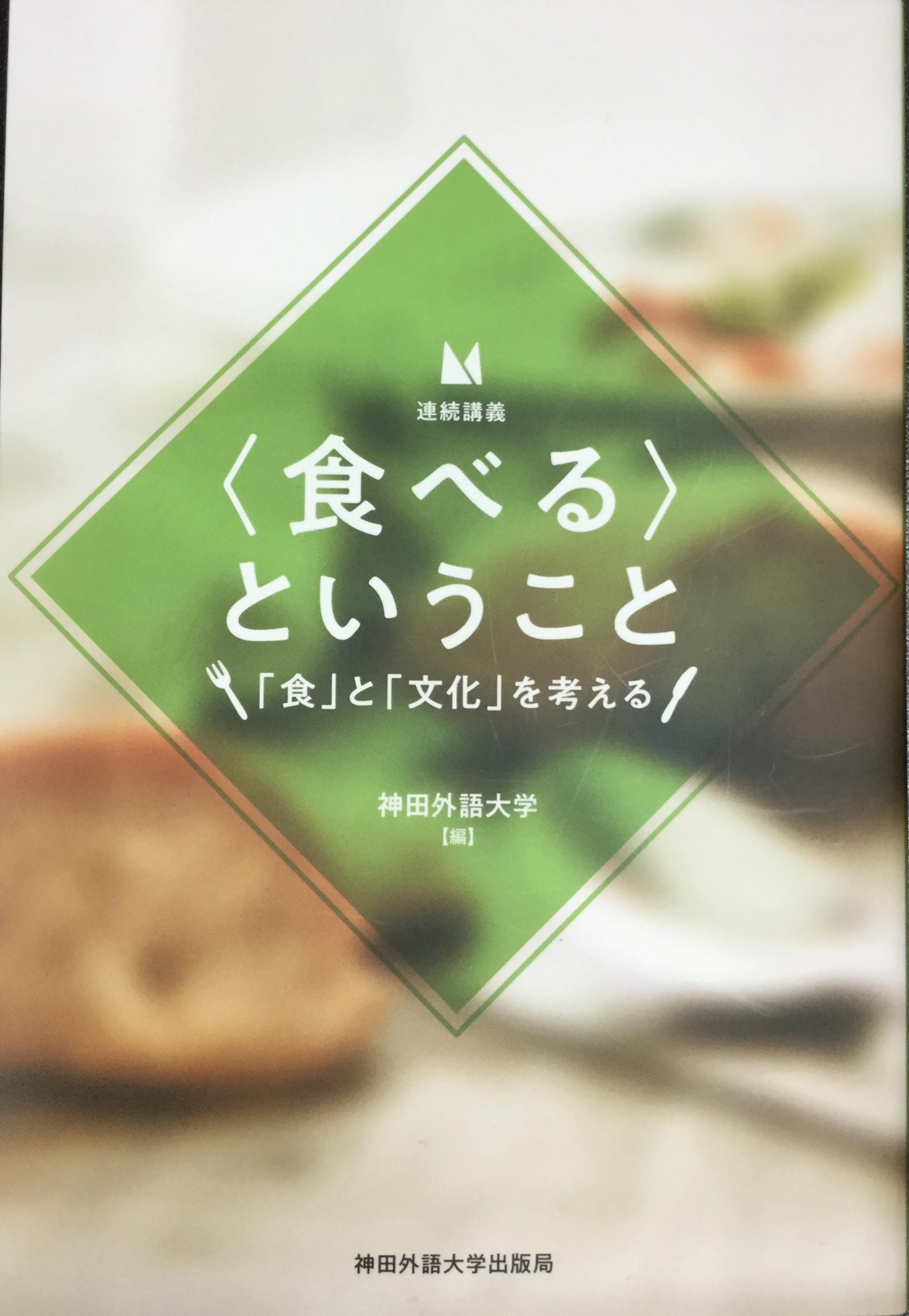 神田外語大学出版局より『連続講義 <食べる>ということ --「食」と「文化」を考える』を9月12日に刊行 ~神田外語大学13名の教員による、異文化理解へ通ずる世界と日本の「食」に関する連続講義~