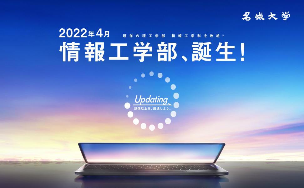 名城大学が9月11日に2022年4月誕生の情報工学部オンラインイベント開催 -- 模擬講義や研究紹介、質問会などを実施予定