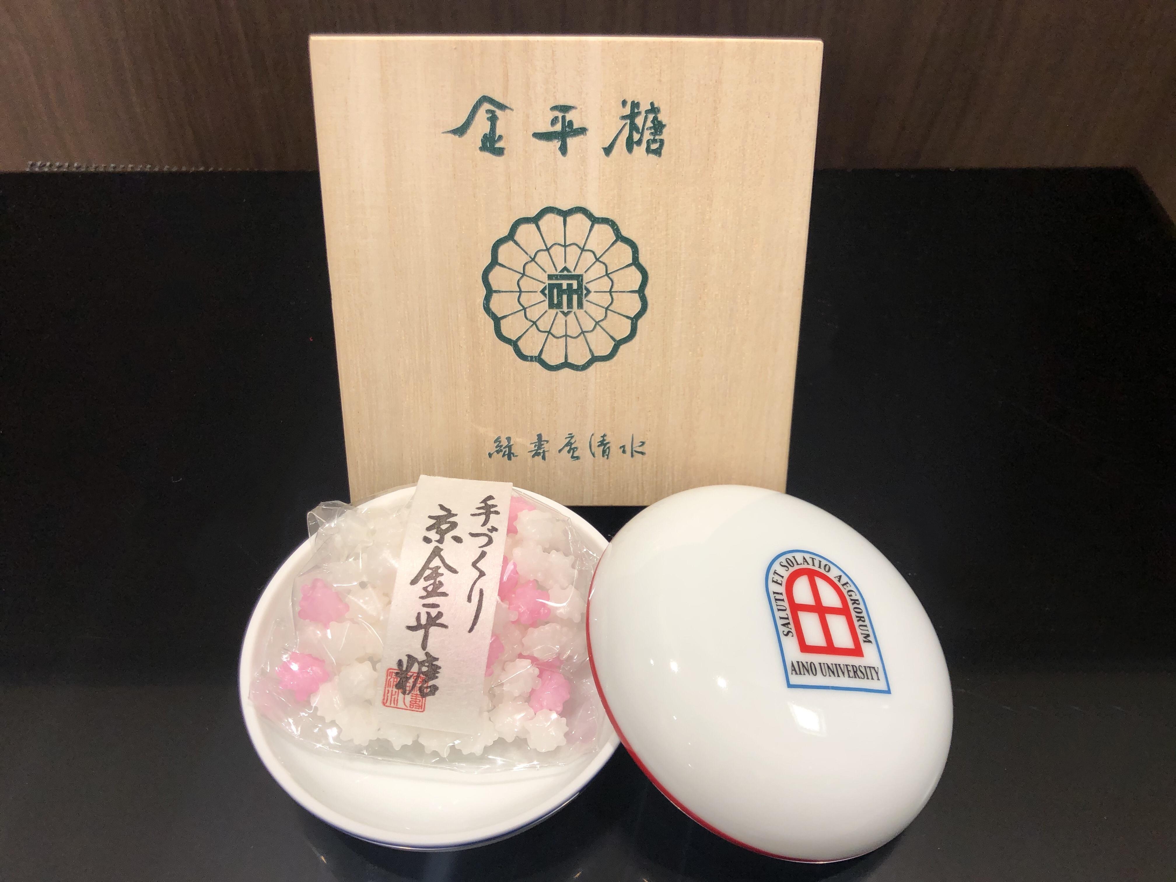 「卒業記念スイーツを制作」 -- 学校法人藍野大学と日本に一軒しかない金平糖専門店「緑寿庵清水」がコラボ
