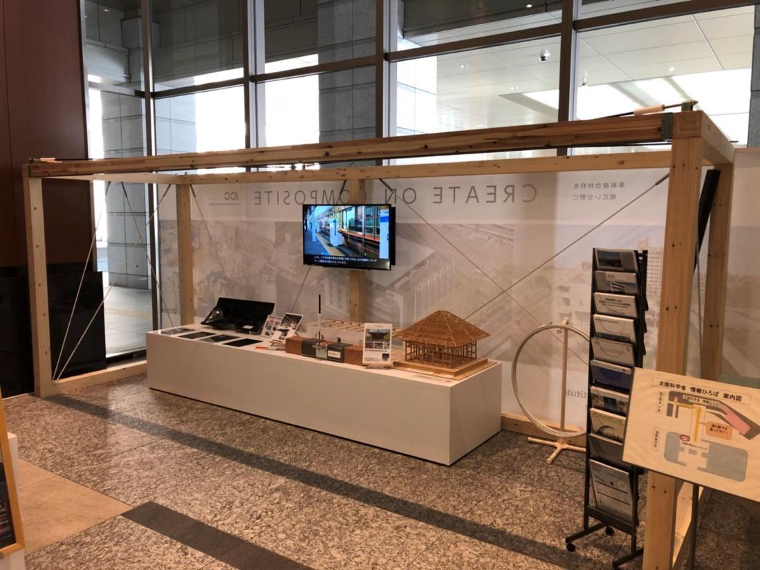 金沢工業大学が文部科学省エントランスで、企画展示「革新材料による次世代インフラシステムの構築(金沢工業大学COI拠点)」を行ないます。