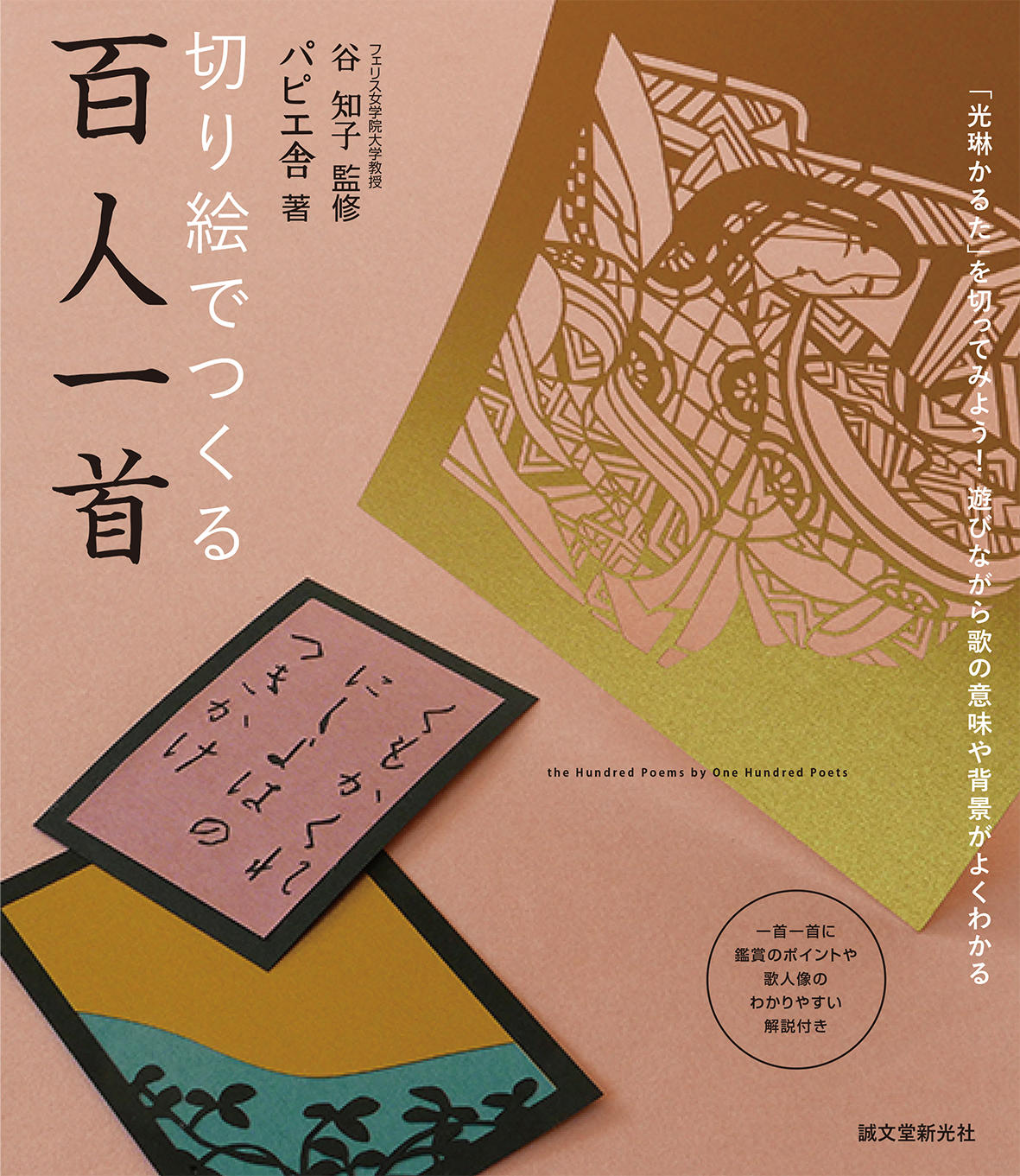 フェリス女学院大学の学生が解説コラムを執筆した書籍『切り絵でつくる百人一首』が2018年1月17日に発売 -- 女子大生ならではの視点で解説