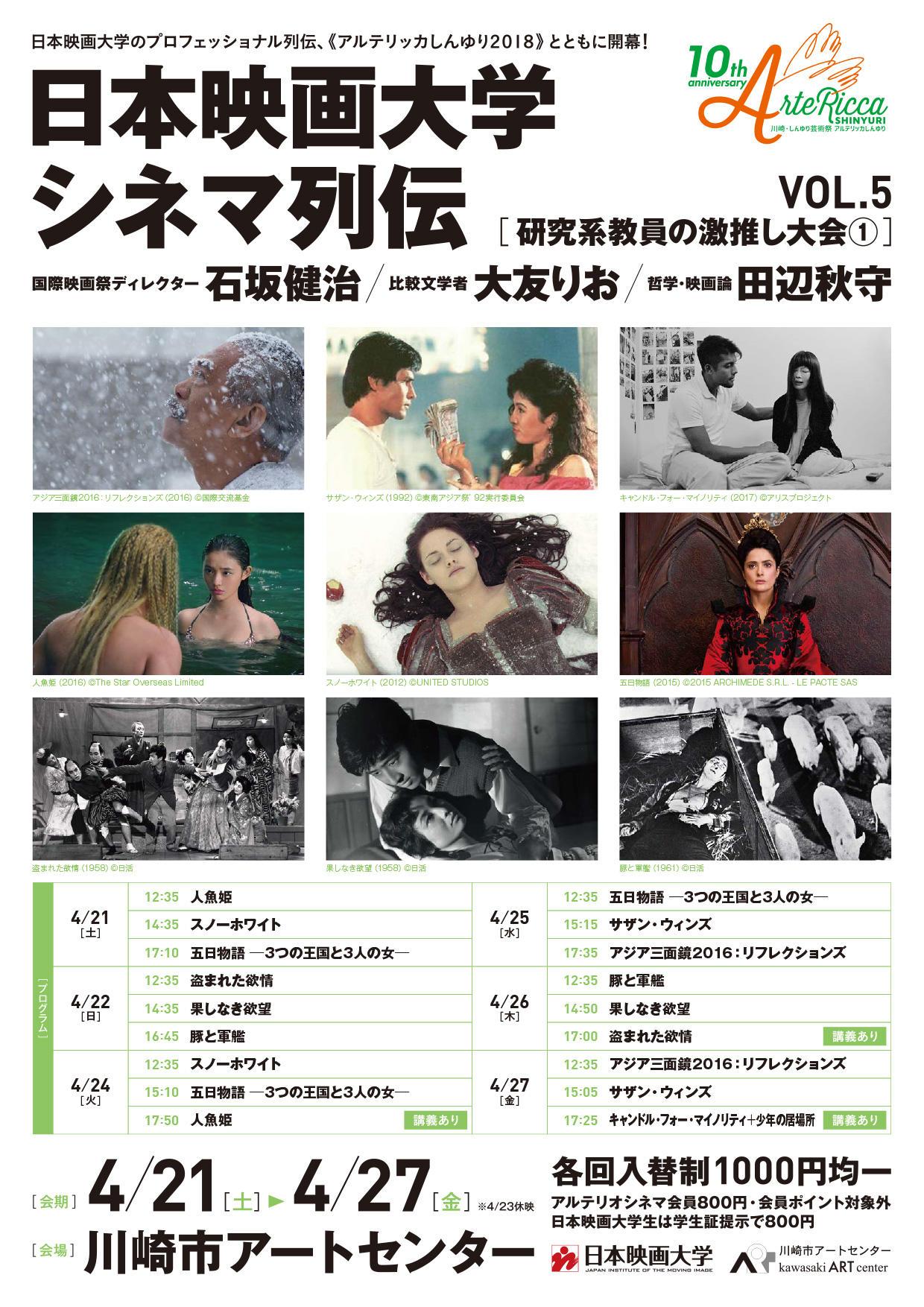 4月21~27日に「川崎・しんゆり芸術祭 アルテリッカしんゆり2018」で「日本映画大学シネマ列伝 vol.5」を開催 -- 「すべての道は映画に通ず。」を合言葉に研究系教員の激推し映画を上映