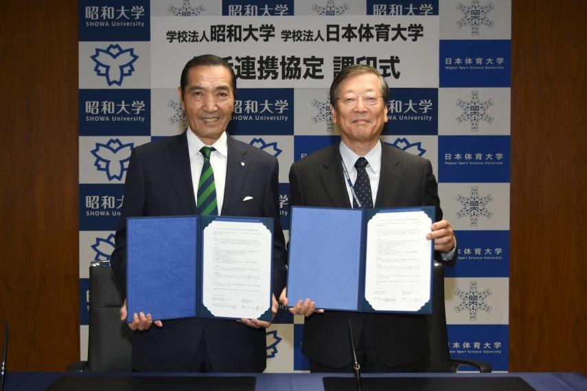 学校法人昭和大学が学校法人日本体育大学と包括連携協定を締結 -- スポーツ振興やスポーツ医科学で好循環の創出を目指す
