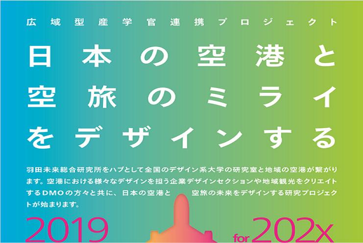 崇城大学1月29日に112名がポスターセッション -- 広域地域プロジェクト「日本の空港と空旅のミライをデザインする」