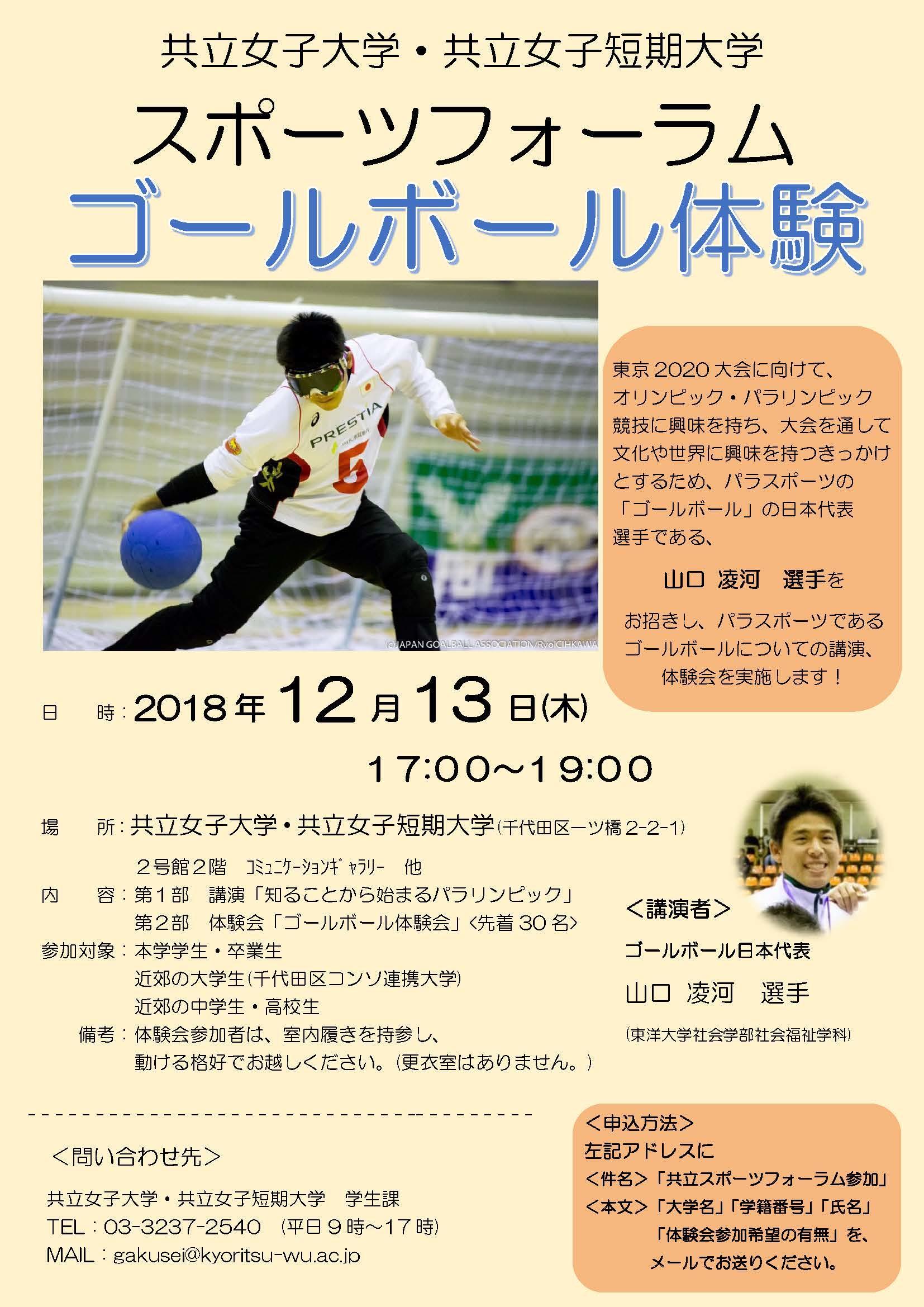 共立女子大学・共立女子短期大学でスポーツフォーラム2018「ゴールボール体験」を実施! -- スポーツを通して文化や競技に興味と関心を --