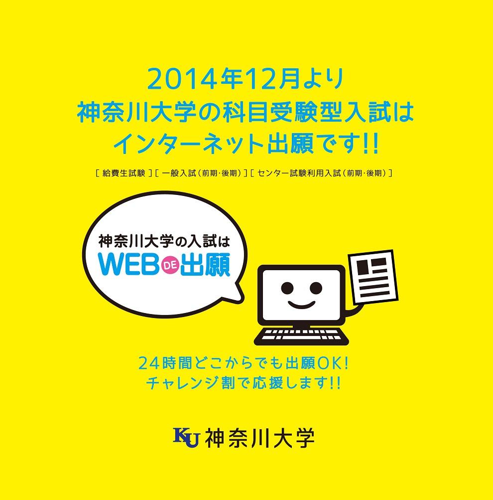 2014年12月より、神奈川大学の科目受験型入試が「インターネット出願」に