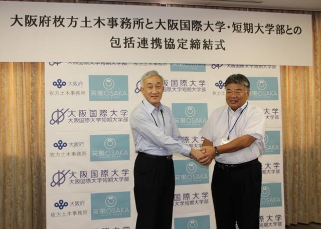 大阪国際大学・大阪国際大学短期大学部と大阪府枚方土木事務所が包括連携協定