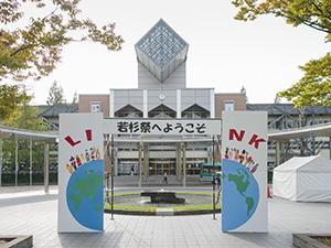 日本工業大学が「MAKE」をテーマに第46回目となる大学祭「若杉祭」を開催