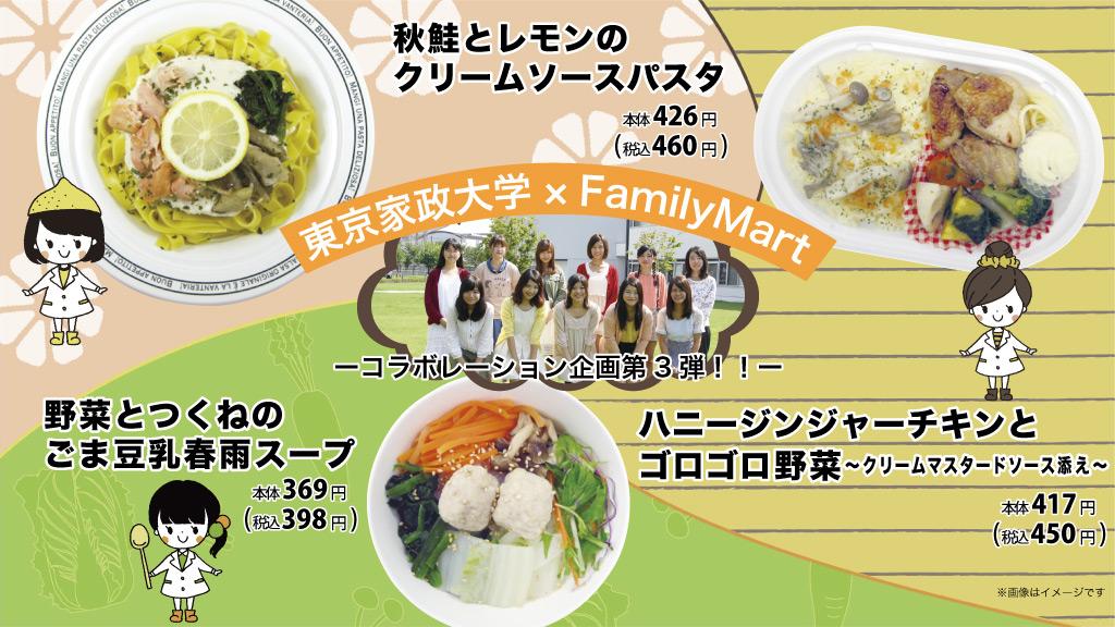 栄養学を学ぶ東京家政大学の学生がFamilyMartと共同で商品開発――パッケージデザインはグラフィックを学ぶ女子大生が担当