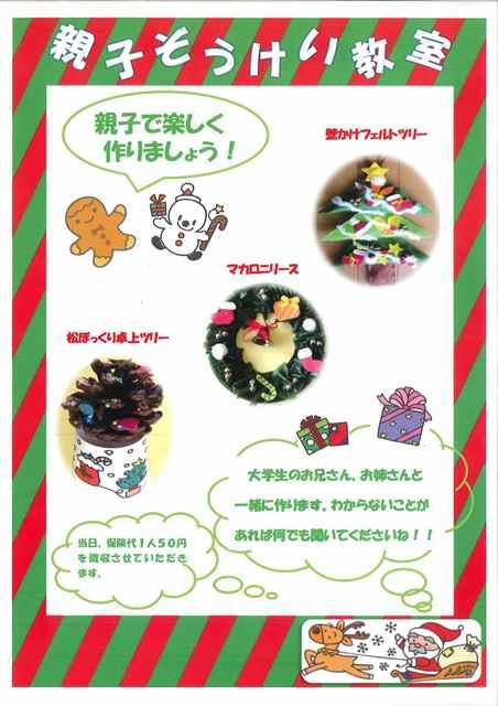 大阪国際大学短期大学部幼児保育学科がクリスマスに向け「親子ぞうけい教室」を開催
