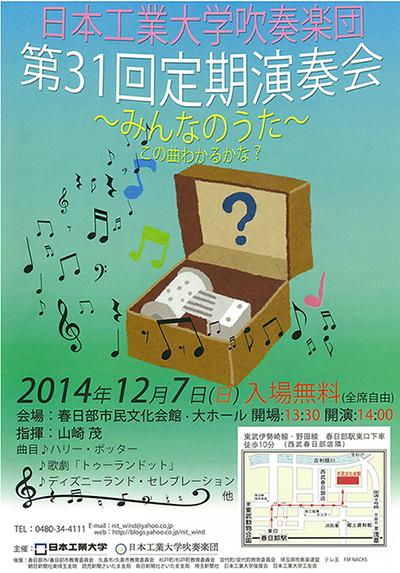 日本工業大学吹奏楽団が12月7日に「第31回定期演奏会」を開催