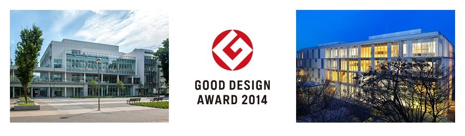 東京経済大学の図書館と5号館が2014年度「グッドデザイン賞」を受賞――環境との共生をめざす特徴的な外観と光溢れる空間が評価される