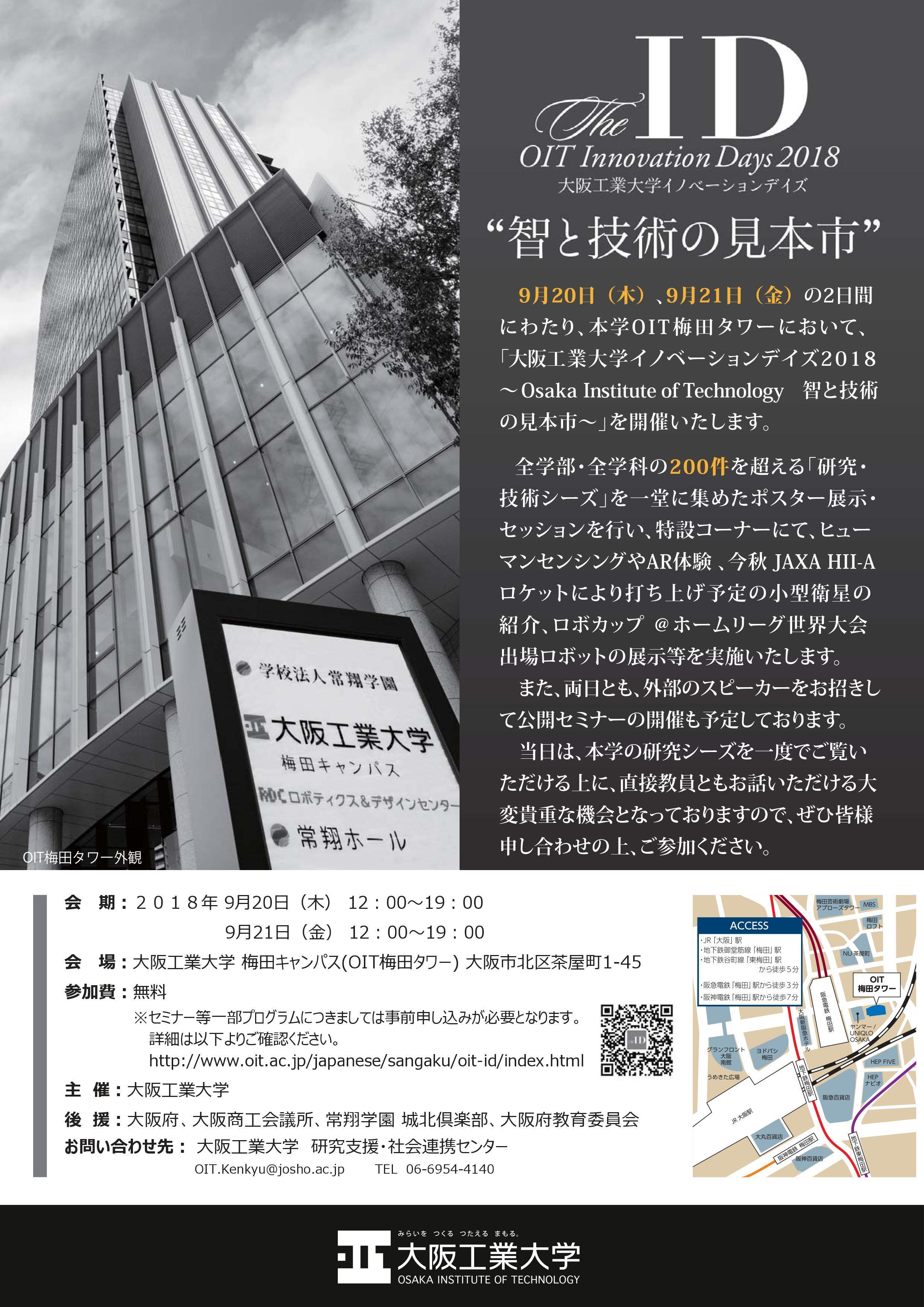 理系の全教員が研究・技術シーズを公開~智と技術の見本市~「大阪工業大学イノベーションデイズ2018」を開催 -- 大阪工業大学