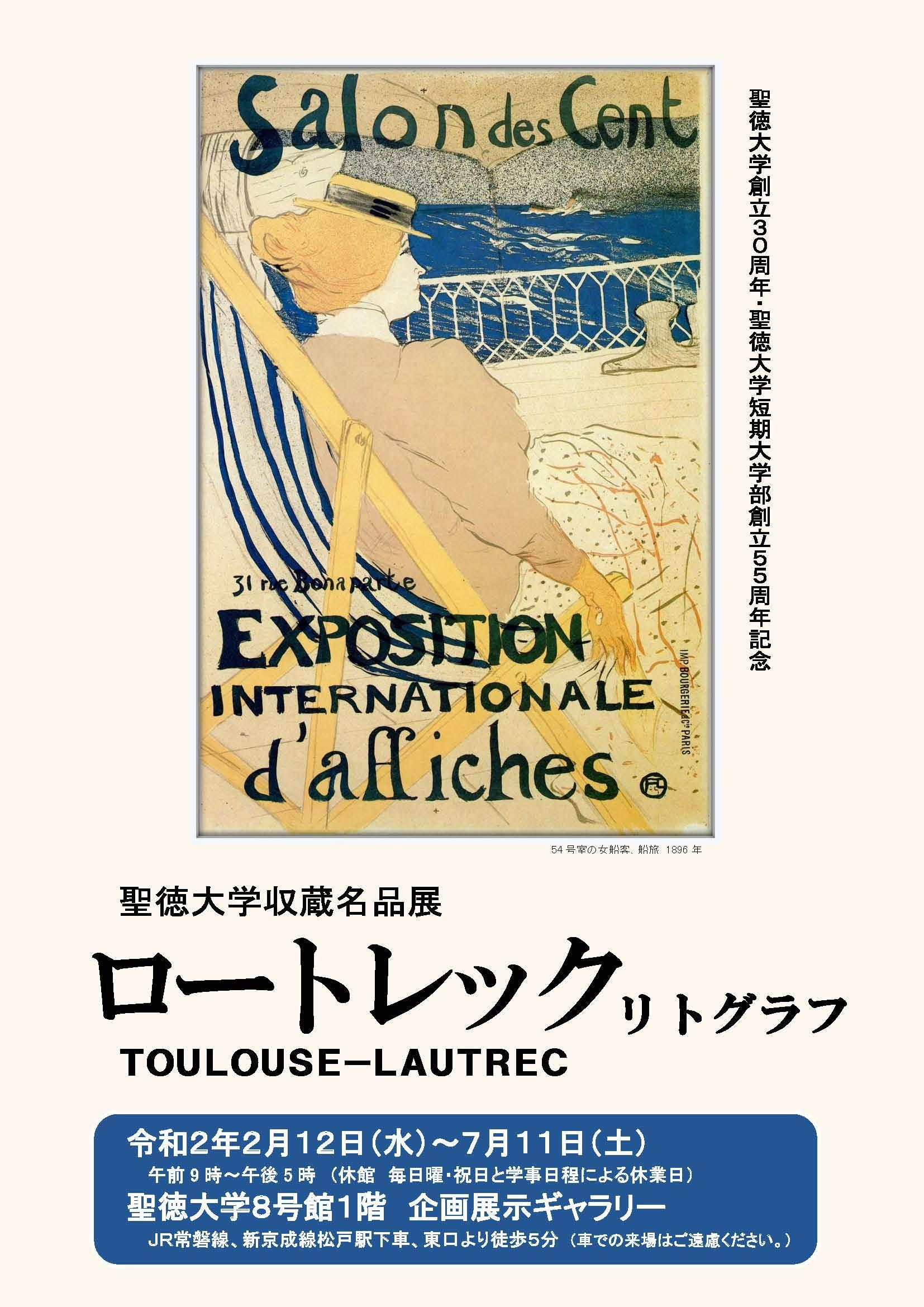 聖徳大学が7月11日まで収蔵名品展「ロートレック リトグラフ」を開催 -- フランス後期印象派の代表的画家ロートレックの石版画を一般公開