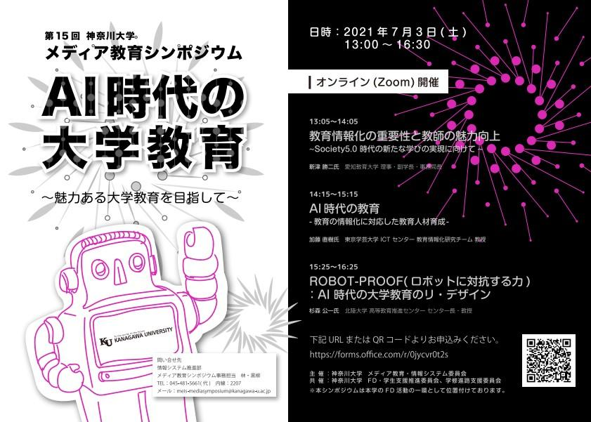 神奈川大学 主催 第15回メディア教育シンポジウム「AI時代の大学教育 -- 魅力ある大学教育を目指して -- 」を開催します。