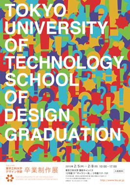東京工科大学デザイン学部が「卒業制作展」を2月5日(木)~8日(日)まで開催