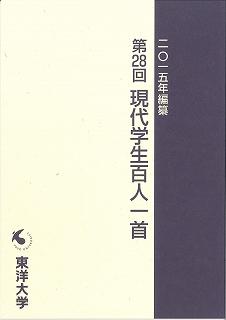 若者の「今」が三十一文字に──2015年編纂 第28回「東洋大学 現代学生百人一首」入選作品集が完成