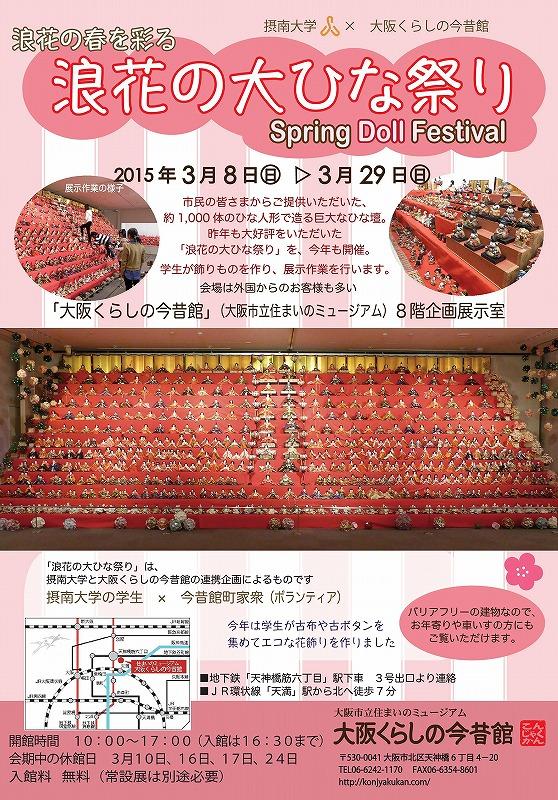 「浪花の大ひな祭り」を開催 リサイクルで作る「ECOひな飾り」も展示 ――摂南大学