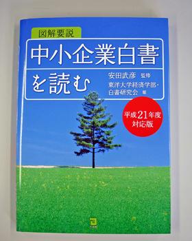 東洋大学経済学部の学生による『図解要説「中小企業白書」を読む』(平成21年度対応版)が刊行!