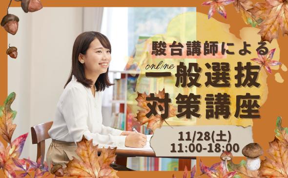 聖心女子大学が11月28日に「駿台講師による聖心一般選抜対策オンライン講座」を開催