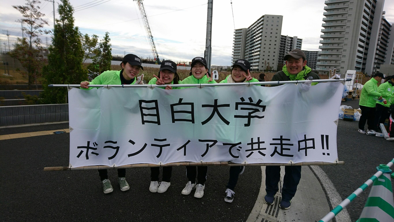 目白大学の学生と教員が「第4回さいたま国際マラソン」にボランティアとして参加