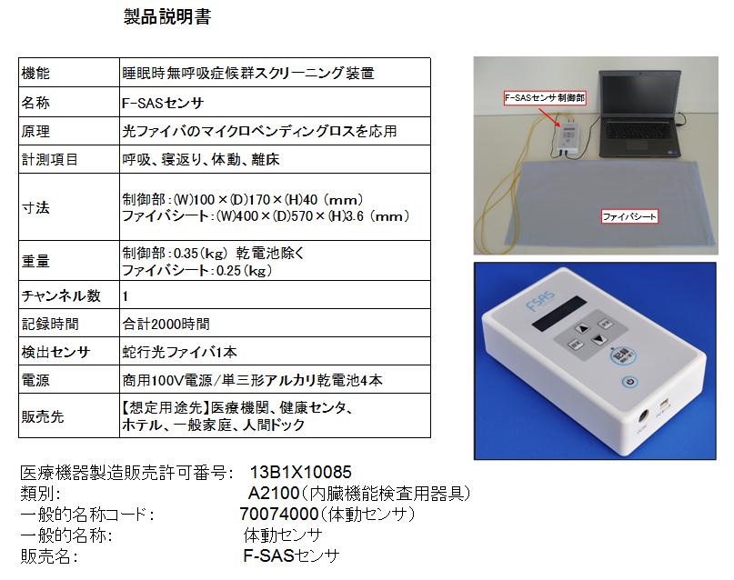 東京工科大学コンピュータサイエンス学部で開発している睡眠時無呼吸症候群の検査システム「F-SASセンサ」が薬事法の許可を受ける