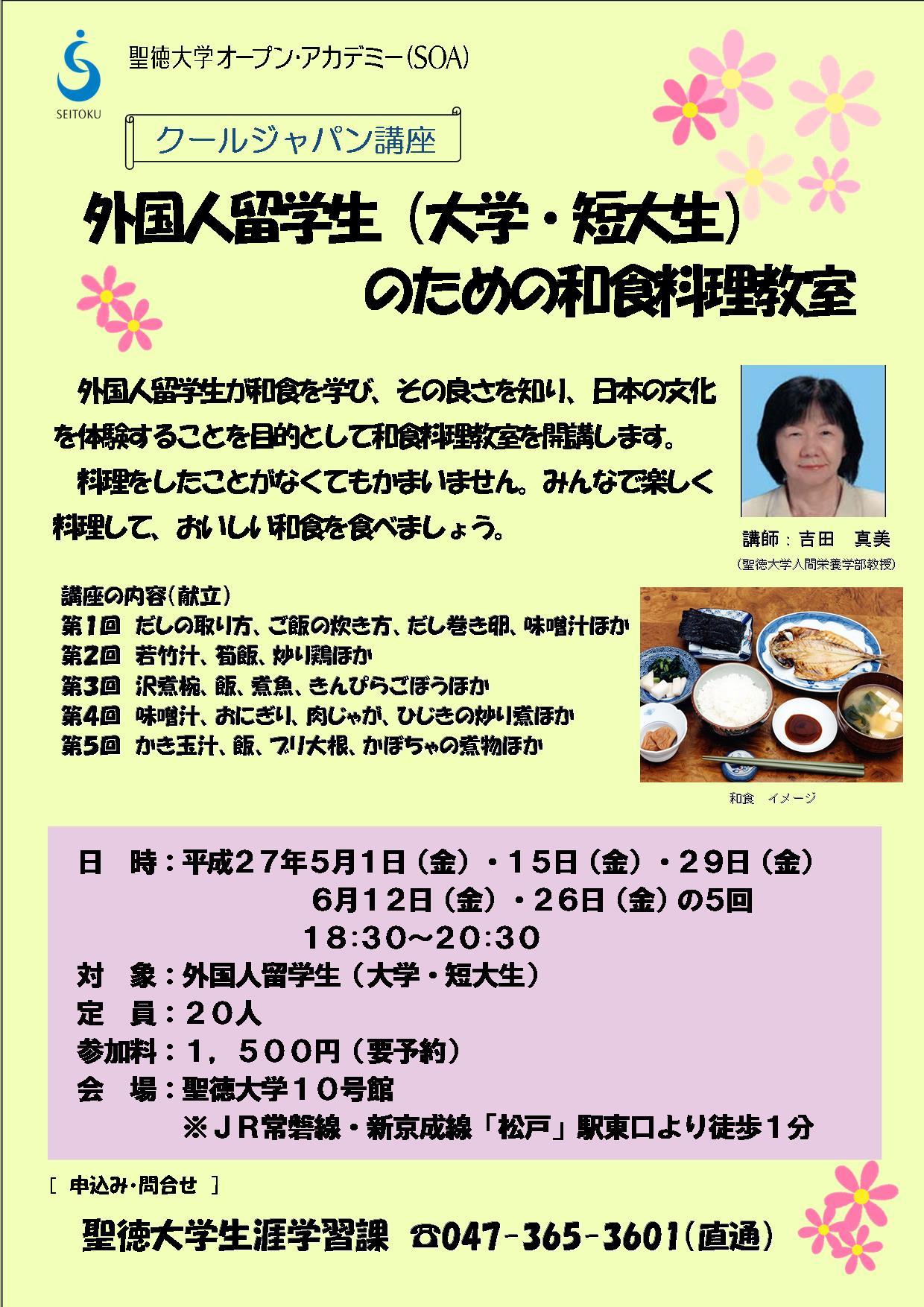 聖徳大学オープン・アカデミー(SOA)が外国人留学生(大学・短大生)のための和食料理教室を開催