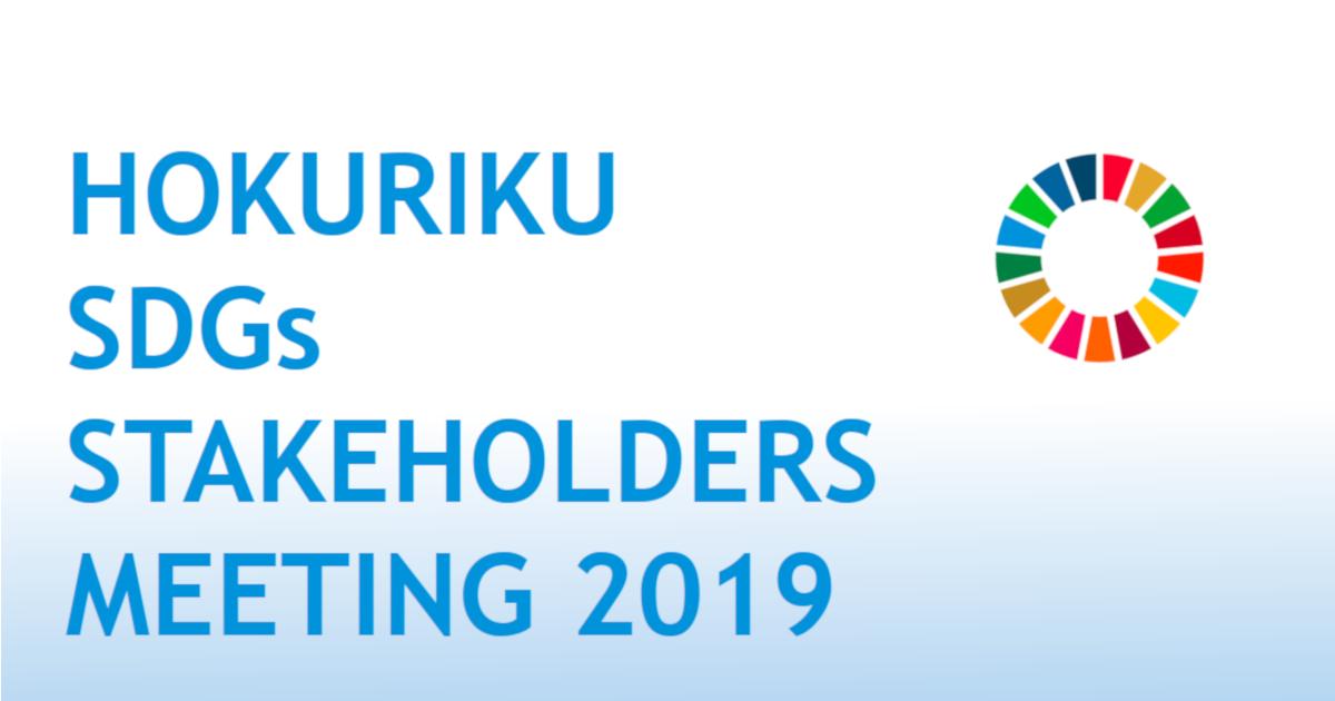 金沢工業大学が国連大学IAS OUIKと共同で「北陸 SDGs ステークホルダーミーティング2019」を開催