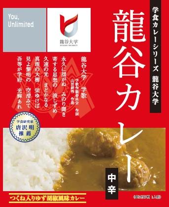 龍谷大学オリジナルレトルトカレー「つくね入りゆず胡椒風味カレー」を発売 -- 学生プロジェクトチームが考案