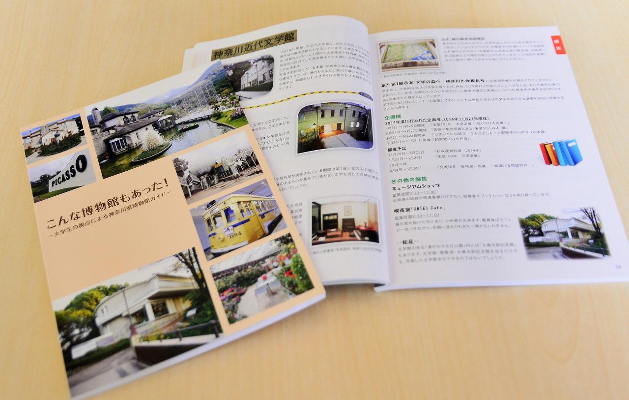 関東学院大学の学生が取材編集した博物館ガイドブックが完成 -- 神奈川県内31の博物館を掲載
