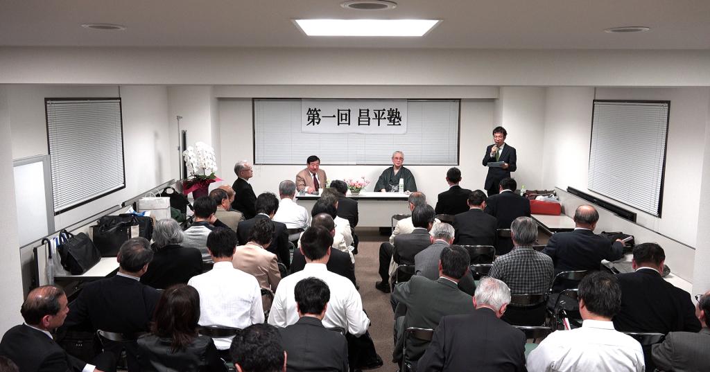 東日本国際大学の東洋思想研究所が「第一回昌平塾」を開催