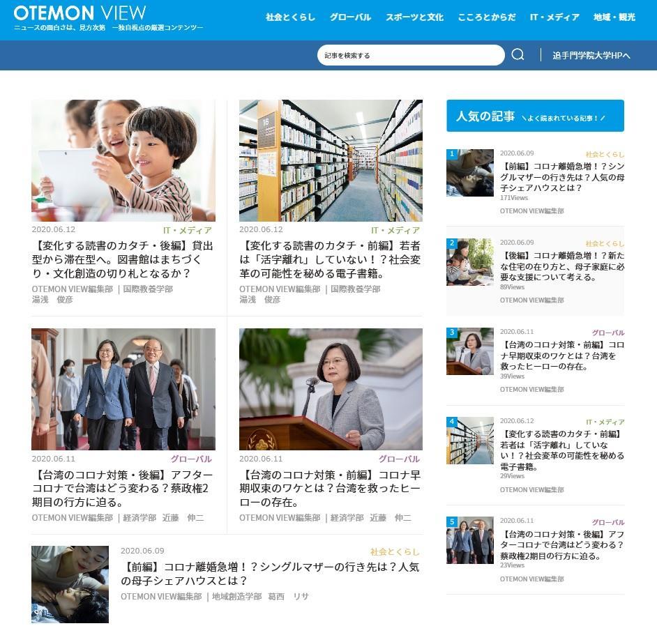 追手門学院が新たに開設したニュース発信サイト「OTEMON VIEW」に台湾のコロナ対応および総統選に関する記事を掲載